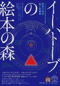 soutei_takuboku1