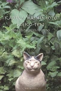 hashimoto_neko