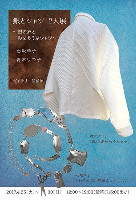 銀のシャツ2人展 / 石坂草子 青木りつ子