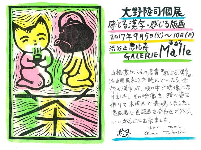 大野隆司個展 / 感じる漢字・感じる版画