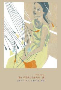 加藤龍勇「愛」が苦手な少女たち展