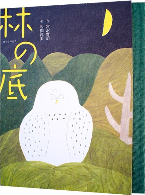 hayashinosoko_011
