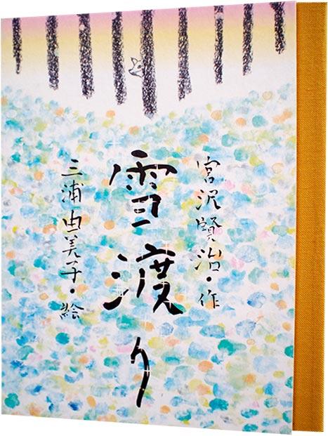 yukiwatari_018