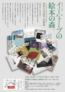 soutei_takuboku2
