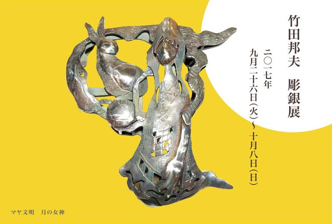 竹田邦夫 / 彫銀展