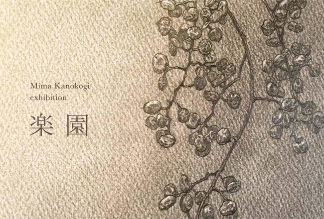 鹿子木 美 個展 / 楽 園