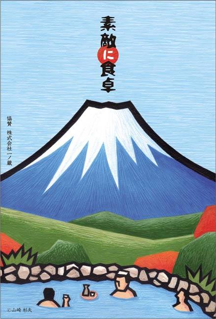東日本大震災 復興支援チャリティ 素敵に食卓日本酒ラベル展「にっぽんの福」