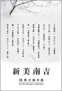 新美南吉 10冊の絵本展