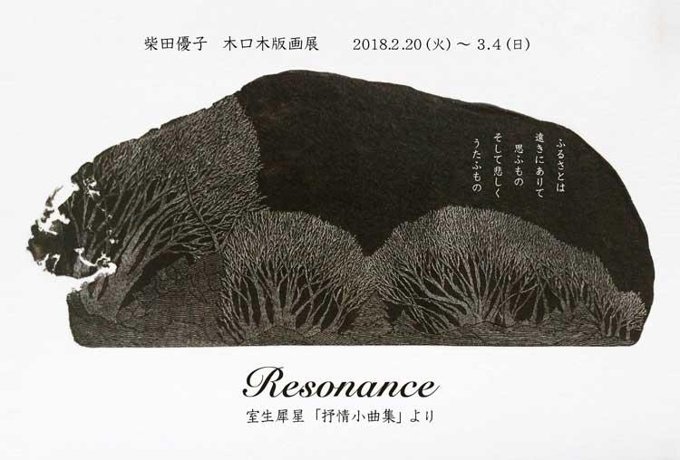 柴田優子 木口木版画展 Resonance 室生犀星「抒情小曲集」より