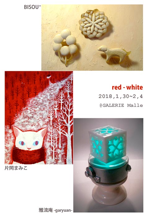 red-white真冬の時、空気、灯り、想い
