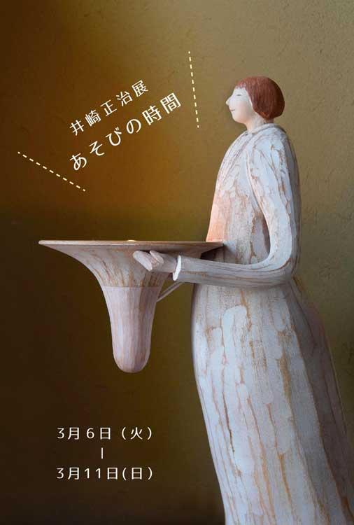 井崎正治展「あそびの時間」