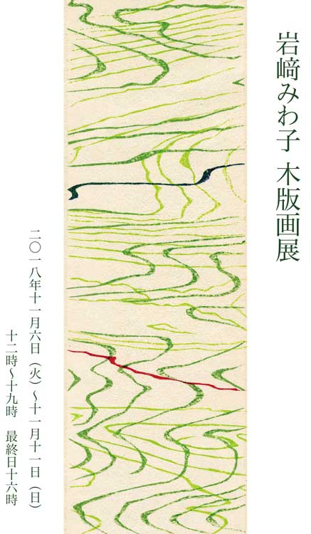 岩崎みわ子 木版画展