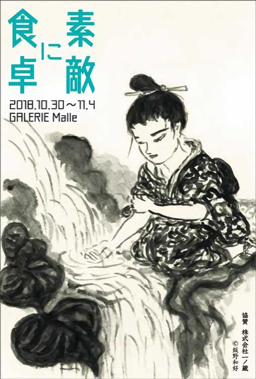 東日本大震災 復興支援チャリティ素敵に食卓 ー 日本酒ラベル展 「自然の恵み」