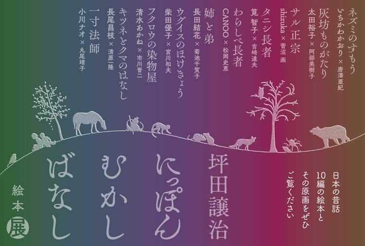 坪田譲治 にっぽんむかしばなし 絵本展