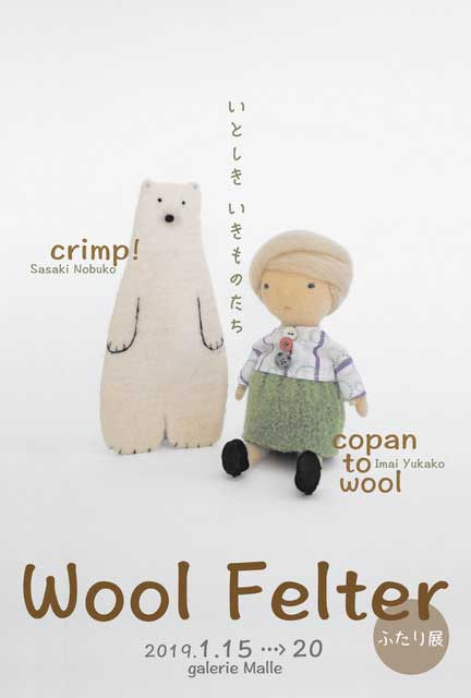 Wool Feiter羊毛フエルトでつながったふたりの世界