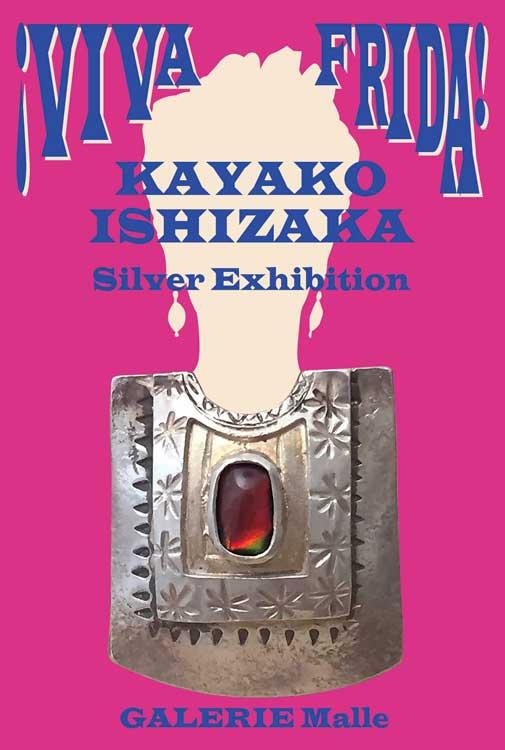石坂草子彫銀展〜iVIVA FRIDA!〜