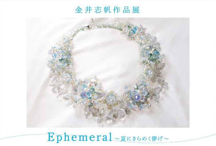 金井志帆作品展Ephemeral   夏にきらめく儚げ