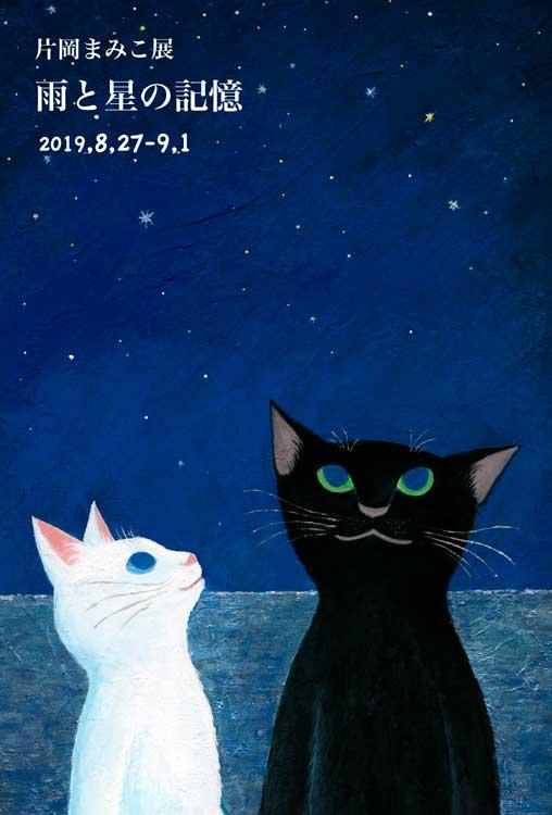 片岡まみこ展「雨と星の記憶」