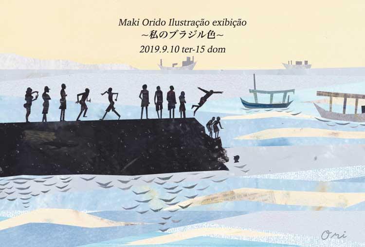 オリド マキ 個展〜私のブラジル色〜