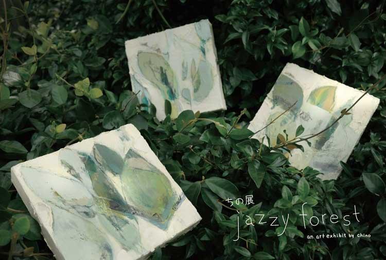 ちの展Jazzy forest