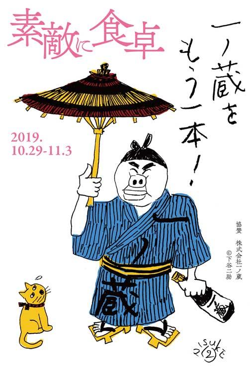 東日本大震災 復興支援チャリティ 素敵に食卓 日本酒ラベル展「ハレの日」