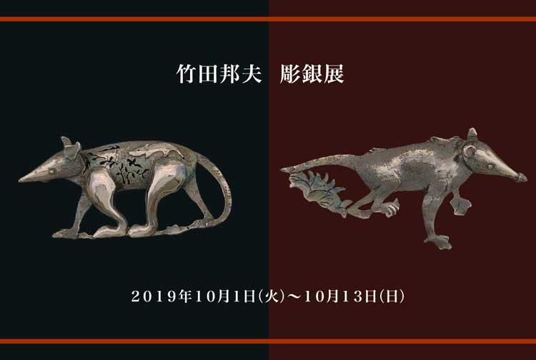 竹田邦夫 彫銀展トラクァチェ