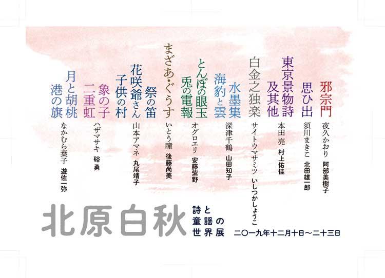 北原白秋詩と童謡の世界展