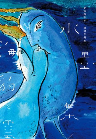 水墨集・海豹と雲