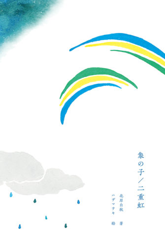 書影_象の子・二重虹