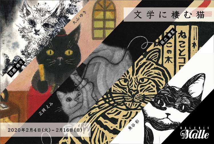 文学に棲む猫