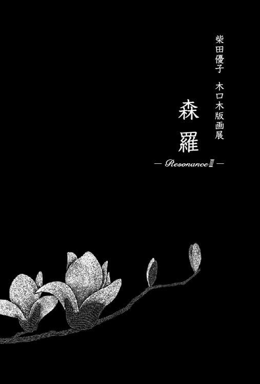 柴田優子 木口木版画展Resonance Ⅲ - 森羅 -
