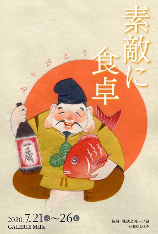 東日本大震災復興支援チャリティ素敵に食卓〈ありがとう〉日本酒ラベル展