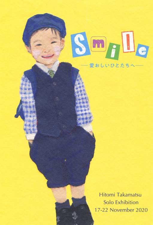 和紙ちぎり絵/髙松ひとみ展Smile  愛おしいひとたちへ