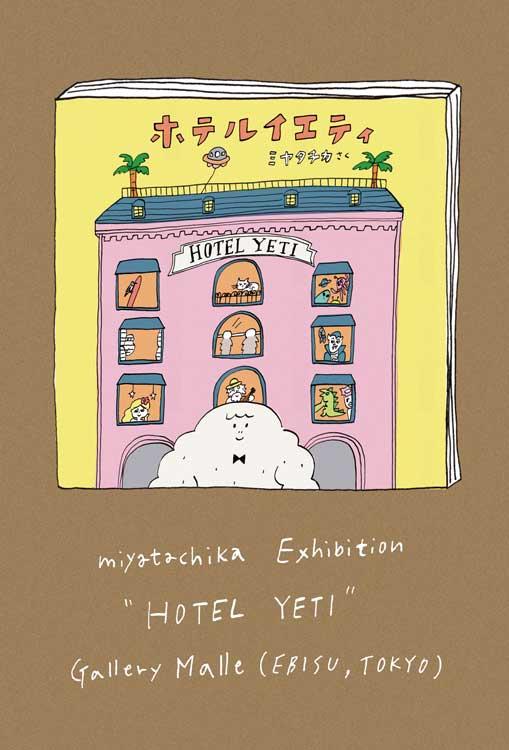 ミヤタチカ個展「ホテルイエティ」