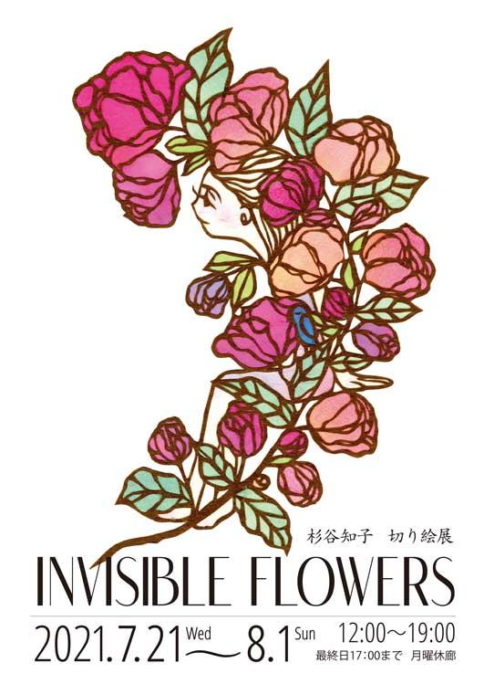 杉谷知子切り絵展 Invisible Flowers(ミエナイ ハナ)
