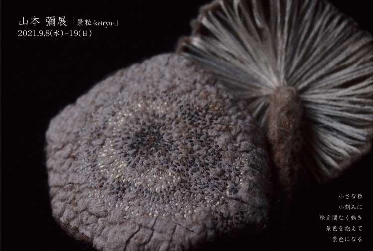 山本 彌 展「景粒 - keiryu」