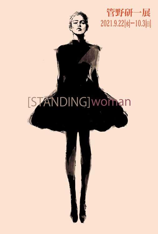 管野研一「STANDING」woman